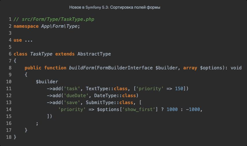 Новое в Symfony 5.3: Сортировка полей формы