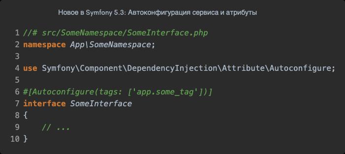 Новое в Symfony 5.3: Автоконфигурация сервиса и атрибуты