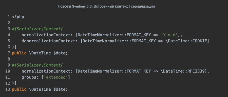 Новое в Symfony 5.3: Встроенный контекст сериализации